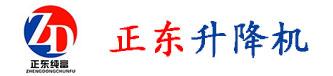 济南正东升降机械设备有限公司